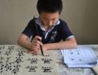 通州专业少儿书法培训 资深教师 免费试听