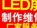 电子屏LED显示屏制作维修安装调试厂家直销一条龙