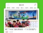 趣头条凤凰网易今日头条360信息流搜狗广告投放联系方式