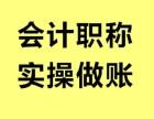 武汉黄陂区会计培训班-仁和会计培训黄陂校区