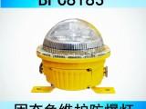 BFC8183固态免维护防爆灯 LED防爆顶灯5瓦