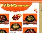 小馋猫烤肉拌饭,脆皮鸡饭。木桶饭。鸡排饭肉夹馍加盟