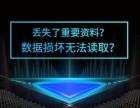 福州数据恢复公司 实体店现场恢复 硬盘开盘修复数据