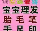 广州催奶∏师 荔湾催乳师 理胎发 胎毛∏笔手脚印制作 无痛回奶