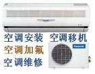 温州 郭溪瞿溪 空调维修 不制热不通电维修 热水器维修