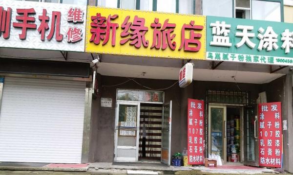 伊春新缘旅店 普 1室0厅 主卧 朝东 简单装修