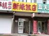伊春-新缘旅店普新小区1室0厅-300元