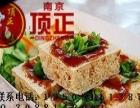 南京哪里有教臭豆腐 臭豆腐的配方 臭豆腐的正宗做法