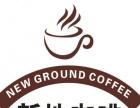 乐山新地咖啡