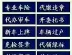 潜江汽车服务帮忙跑腿