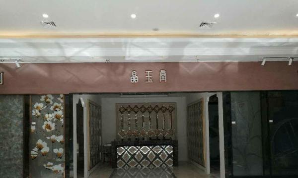 晶玉堂专业定做各种艺术玻璃背景墙,玄关,艺术玻璃隔
