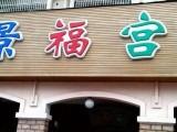 景福宫韩国料理加盟