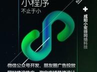 咸阳微信营销微信推广网络推广