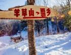 哈尔滨七彩阳光户外 雪谷 徒步穿越羊草山 雪乡3日游