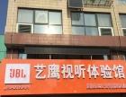 美国JBL音响 家庭影院连云港总代理