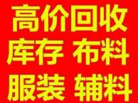 北京高价回收服装布料辅料拉链羽绒回收