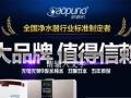 欧普诺加盟 家用电器 投资金额 1-5万元