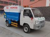 厂家供应四方环卫挂桶式垃圾车价格