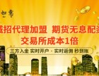 郑州金融贷款加盟代理哪家好?股票期货配资怎么代理?