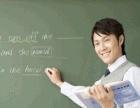 广州出国留学预备班,海珠雅思托福sat英语辅导班