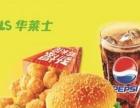 华莱士汉堡加盟+披萨汉堡加盟特色小吃/四季饮品加盟