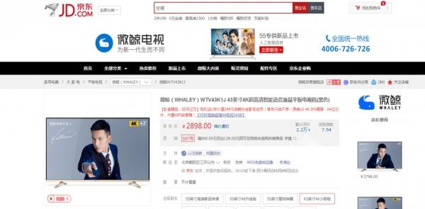 微鲸电视43寸全新未开封,京东价2900