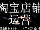 韶关淘宝网店运营、店铺装修、产品拍摄、详情页制作