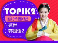 上海韩语学习零基础 顺利通过韩语等级考