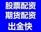 张豹配资-北京投资首选实力强出金快股票期货配资公司