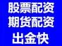 北京顺义本地实力强一手资金的期货配资公司有哪些?