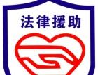 广西律师,南宁律师,合同、婚姻、交通、劳动争议律师