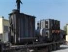 河南专业回收整流变压器,电炉变压器河南回收,河南高价回收电石