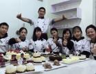 惠州淡水西点蛋糕培训 技术 烘焙短期培训学校