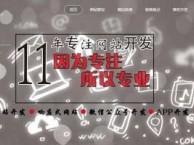 苏州网站建设微信公众号小程序开发八折优惠中!