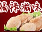 福禄滋味特色饼加盟
