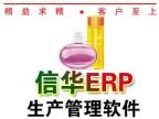 化妆品厂生产管理软件,护肤品行业专用ERP