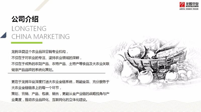 绵阳企业优质农产品品牌打造 促进农业提质增效