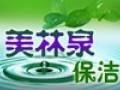 北京美林泉保洁公司 北京十佳保洁公司 八年保洁经验