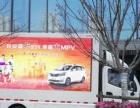 赤峰LED广告宣传车小蓬车全国租赁