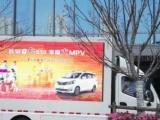 本溪LED广告宣传车小蓬车全国租赁