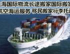 虹口区华宇物流价格查询虹口区国际海运搬家电话