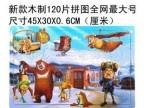 120片木制拼图卡通熊出没拼图玩具儿童玩具宝宝益智拼图6-8-9岁