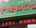 敦化市中港旅行社有限公司