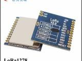 LoRa1278 100mW 超长距离扩频抗干扰无线收发模块