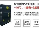 水源热泵地源热泵空气能煤改电中央空调制冷采暖地暖中央热水器