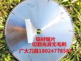 广东东莞铝合金锯片厂家,铝合金锯片修磨补齿