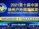 2021第十届中国扬州户外照明展览会