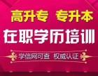 深圳报考网络教育大专本科学历去哪里报名报读口碑好服务好?