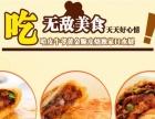 烧饼、馅饼类小吃培训 特色小吃加盟 黄金脆皮烧饼