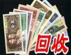 长春高价收购吉林银币,专业回收90年2元